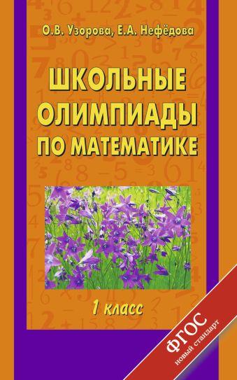 Школьные олимпиады по математике. 1 класс Узорова О.В.