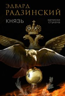 Князь. Записки стукача обложка книги