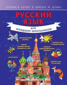 Алексеев Ф.С. - Русский язык для младших школьников обложка книги