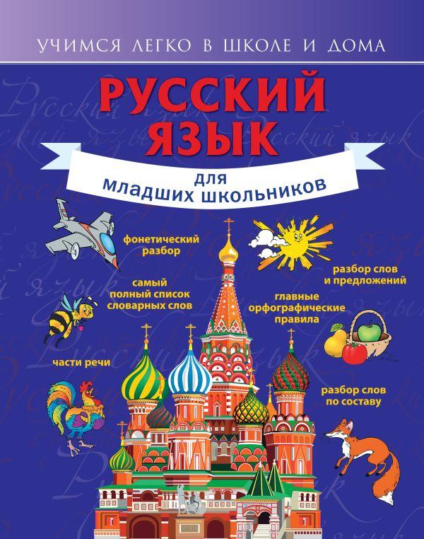 Русский язык для младших школьников Алексеев Ф.С.