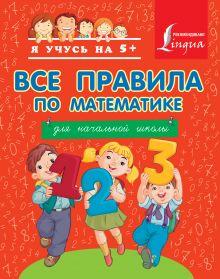 . - Все правила по математике для начальной школы обложка книги