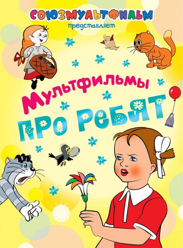Мультфильмы про ребят Эрдман Н.Р., Катаев В.П.