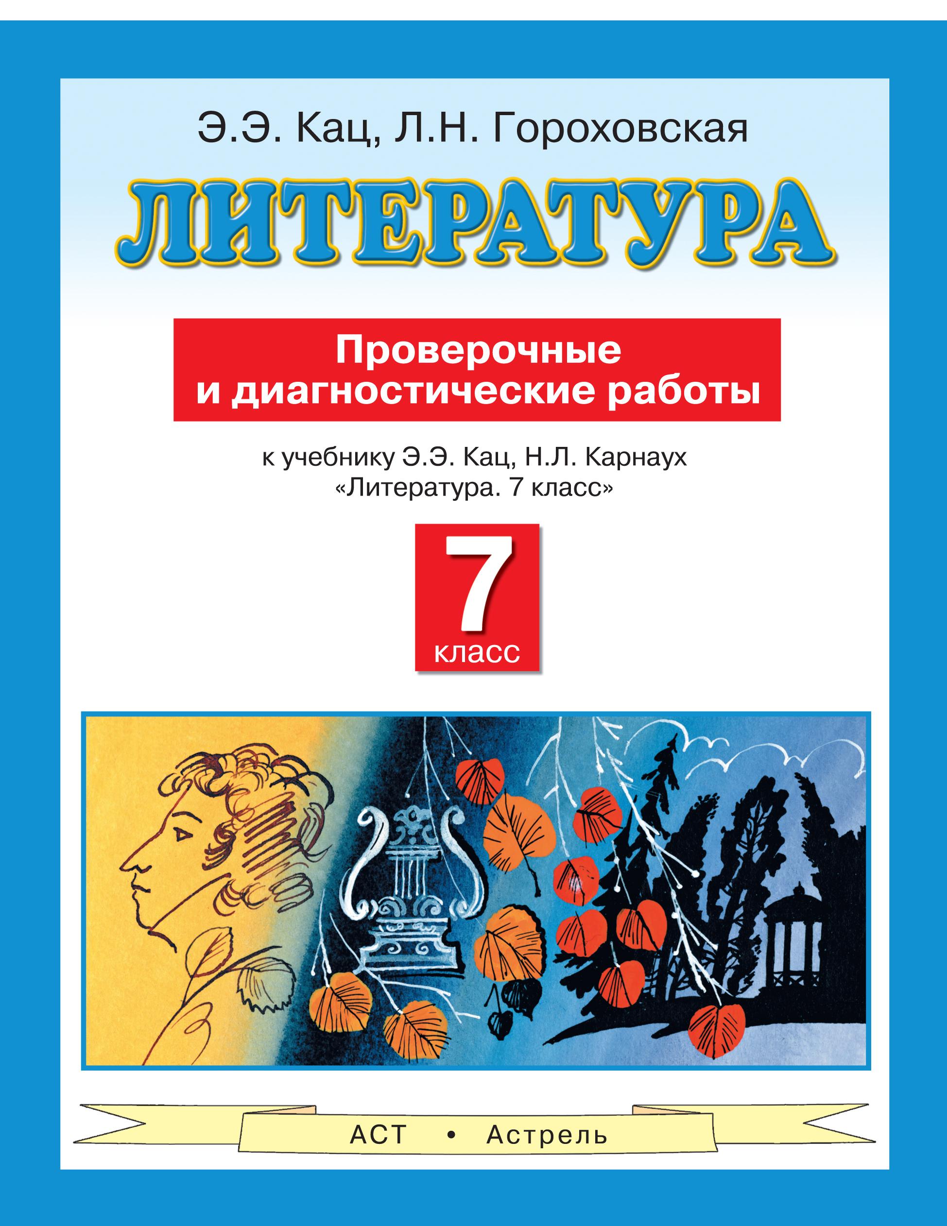 Литература. 7 класс. Проверочные и диагностические работы