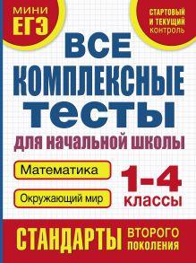 Танько М.А. - Все комплексные тесты для начальной школы. Математика, окружающий мир (Стартовый и текущий контроль) 1-4 класс обложка книги