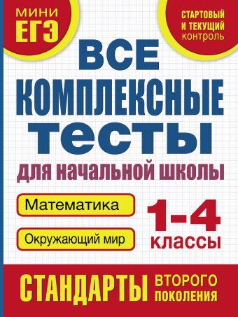 Все комплексные тесты для начальной школы. Математика, окружающий мир (Стартовый и текущий контроль) 1-4 класс Танько М.А.