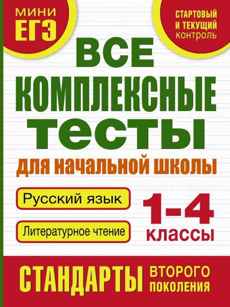 Все комплексные тесты для начальной школы. Русский язык, литературное чтение (Стартовый и текущий контроль) 1-4 класс