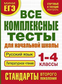 Танько М.А. - Все комплексные тесты для начальной школы. Русский язык, литературное чтение (Стартовый и текущий контроль) 1-4 класс обложка книги