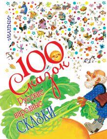 Толстой А.Н. и др. - Русские народные сказки обложка книги