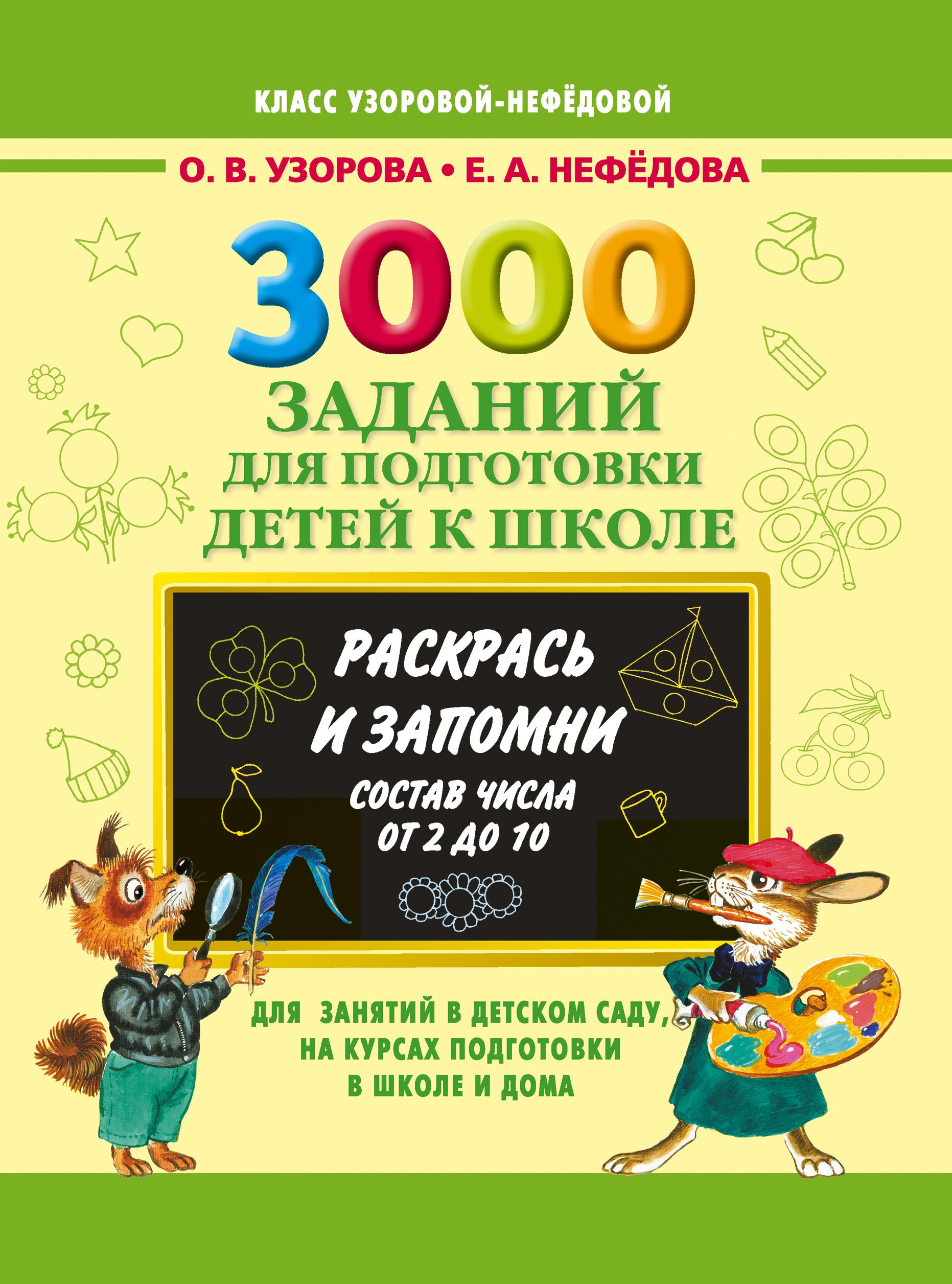 3000 заданий для подготовки детей к школе. Раскрась и запомни ( Узорова О.В.  )