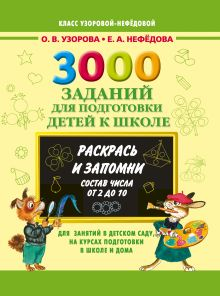 Узорова О.В. - 3000 заданий для подготовки детей к школе. Раскрась и запомни обложка книги