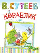 Сутеев В.Г. - Кораблик' обложка книги