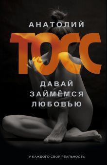 Тосс А. - Давай займемся любовью обложка книги