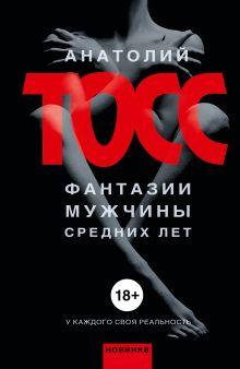 Тосс А. - Фантазии мужчины средних лет обложка книги