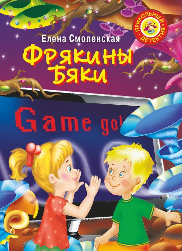 Фрякины бяки Смоленская Е.Э.