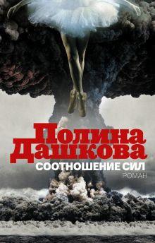 Дашкова П.В. - Соотношение сил обложка книги