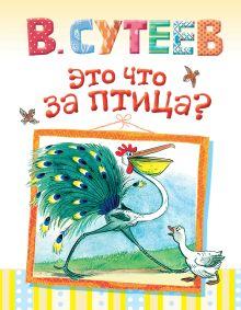 Сутеев В.Г. - Это что за птица? обложка книги