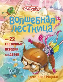 Быстрицкая Э. - Волшебная лестница, или 22 сказочные истории для детей обложка книги