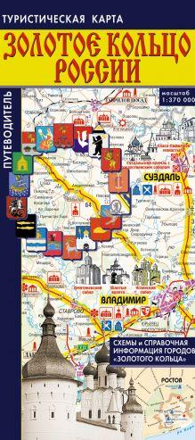 . - Туристическая карта. Путеводитель по городам Золотого кольца обложка книги