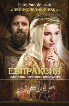 Загребельный П. - Евпраксия обложка книги