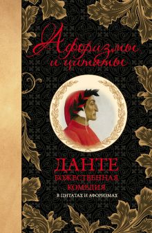 Божественная комедия в цитатах и афоризмах обложка книги