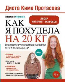 Сурженко Я.В. - Диета Кима Протасова. Как я похудела на 20 кг обложка книги