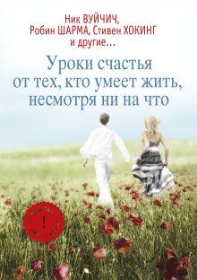 . - Уроки счастья от тех, кто умеет жить несмотря ни на что обложка книги