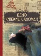 Хакимова Эля - Дело княжны Саломеи' обложка книги
