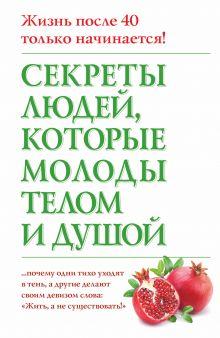 Н. Дельбанко - Секреты людей, которые молоды телом и душой обложка книги