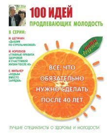 . - 100 идей, продлевающих молодость обложка книги