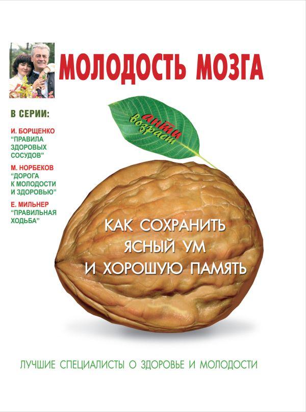 Молодость мозга Костина И.В