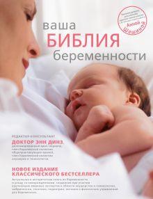 Динз Э. - Ваша библия беременности обложка книги