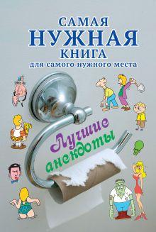 . - Самая нужная книга для самого нужного места. Лучшие анекдоты обложка книги
