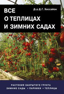 Хессайон Д.Г. - Все о теплицах и зимних садах обложка книги