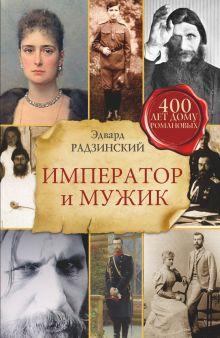Радзинский Э.С. - Император и мужик обложка книги