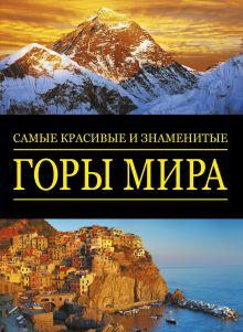 - Самые красивые и знаменитые: Горы мира обложка книги