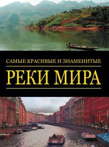 - Самые красивые и знаменитые: Реки мира обложка книги