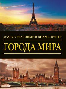 - Самые красивые и знаменитые: Города мира обложка книги