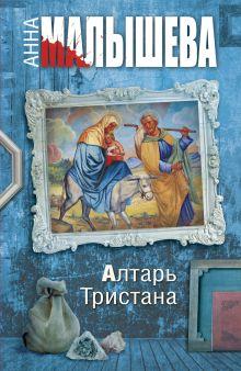 Малышева А.В. - Алтарь Тристана обложка книги
