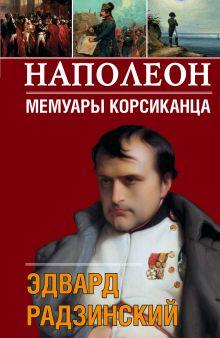 Радзинский Э.С. - Наполеон. Мемуары корсиканца обложка книги