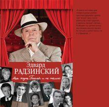 Радзинский Э.С., - Моя жизнь. Театр и не только обложка книги