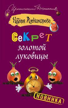 Александрова Наталья - Секрет золотой луковицы обложка книги