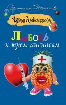 Любовь к трем ананасам