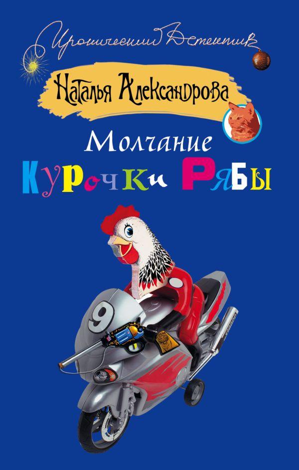 Молчание Курочки Рябы Александрова Наталья