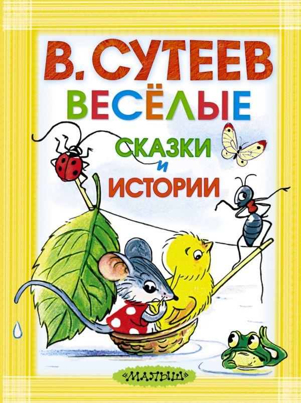 Весёлые сказки и истории Сутеев В.Г.