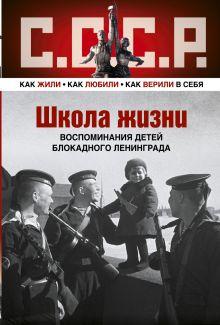 . - Школа жизни. Воспоминания детей блокадного Ленинграда обложка книги