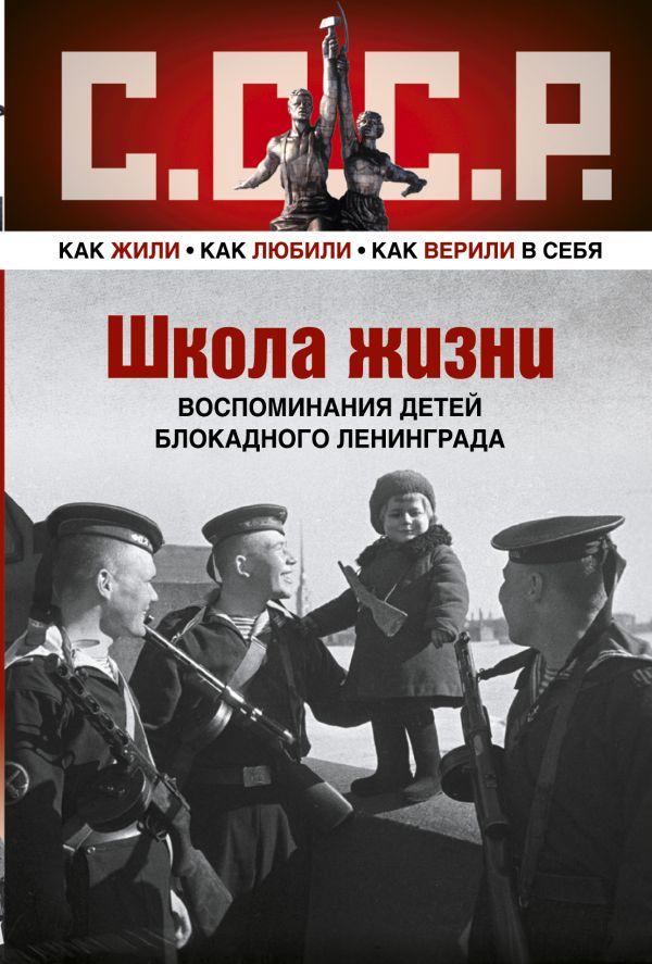 Школа жизни. Воспоминания детей блокадного Ленинграда .