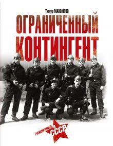 Максютов Т.Я. - Ограниченный контингент. Рожденные в СССР обложка книги