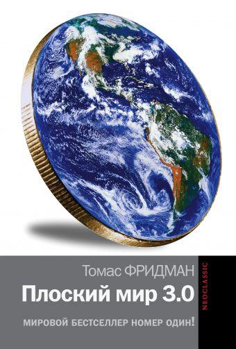 Плоский мир 3.0 Фридман Т.