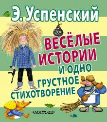 Успенский Э.Н. - Весёлые истории и одно грустное стихотворение обложка книги