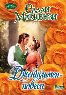 Маккензи С. - Джентльмен-повеса обложка книги